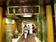 エルメスイベント終了したら やっぱり横浜・中華街のレストランへ♪