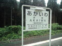 青春18きっぷ 一人旅 2011年夏編 (4)