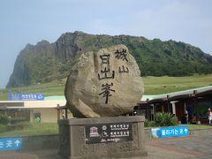 済州島四日間の旅 その2