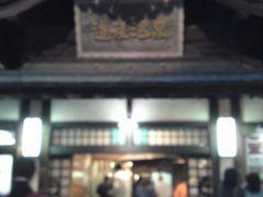 新緑の四国旅行3 道後温泉と松山城