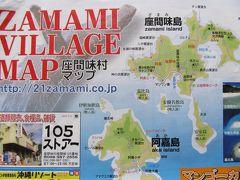 沖縄旅行2011 3泊4日(2日目) 座間味島~奄美 (鶏料理)