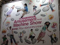 千葉市ぐるり旅【13】~全身でゲームしよう。~東京アミューズメントマシンショー2011