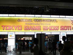 千葉市ぐるり旅【14】~心が躍れば、それはGAMEです~東京ゲームショー2011