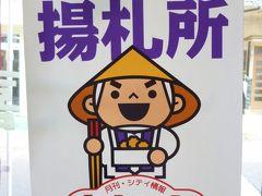 九州横断し。。。行って!見て!!食べて!!!120%満喫した豊前路の旅   その2