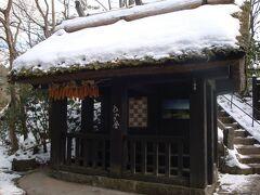 別府へ行きたくて・・・でも雪の黒川温泉に満足よ(2011夫婦旅)