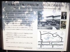 小田原 旧別荘めぐり  いま小田原がおもしろい(その2)  対潮閣(山下亀三郎別邸)は、あの「坂の上の雲」の秋山真之の終焉のところ