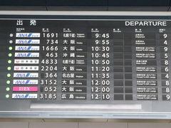 震災後・仙台空港からの旅立ち
