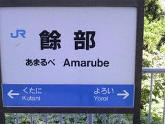 2011.9 鉄道(ディーゼル)と温泉の旅 兵庫県