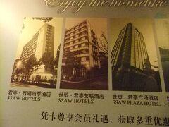 杭州ホテルs1名称がいくつも存在するホテル