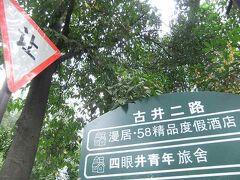 杭州4日目歩くs1ホテル周りの早朝散歩 ホステルばかり並ぶ