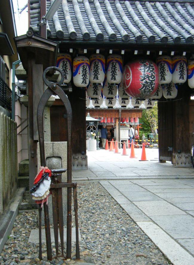 京都の人は、身体のあちこちが痛い時、心に悩みが有る時、病院に行ったり、自分自身で努力もしますが、どうかこの苦しみから逃れられますように、苦を抜いてください・・・とお祈りに行きます。<br /><br />京都西陣に古くから地元民に愛されてきた釘抜き地蔵さんに行ってきました<br /><br />お気楽ブログやってますhttp://okirakuke.blog.fc2.com/