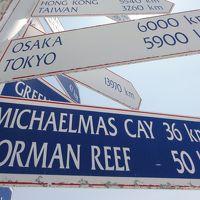 【環太平洋しまめぐり♪その6】 ケアンズのさきのしまへ
