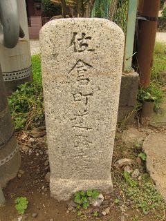 佐倉市散策(25)・・成田詣で賑わった佐倉道・成田道を訪ねて(臼井田~本町編)。