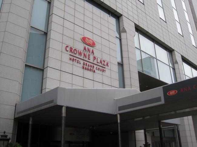 ANAクラウンプラザホテルグランコート名古屋に宿泊しました。