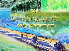 2011 カナダ食べある記 (8) Rocky Mountaineer  カナダ鉄道
