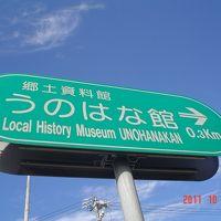 東浦歴史ウォーク-郷土資料館、徳川家康母於大出生の街-
