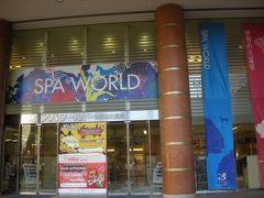 スパワールド世界の大温泉 →  三宮センター街  →  ホテルモントレ神戸  2日目
