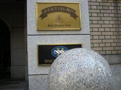 ホテルモントレ神戸→南京町→花時計→センター街 3日目
