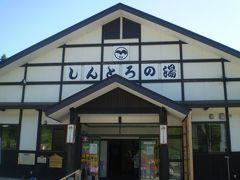 旅行記と口コミにつられとぅるとぅるな中山平温泉