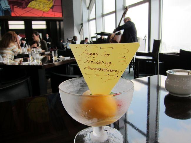 結婚1周年記念<br /><br />披露宴を挙げたパークハイアット東京での宿泊です。<br /><br />予約はパークハイアット東京からのウェディング記念インビテーションです。<br />値段は一休のが安いかな(笑)