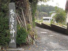ヤマト北進(1/4)その系譜ー多賀城市の荒脛巾(あらはばき)神社 ―