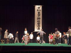 国民文化祭 京都2011 全国田楽祭 王子田楽 同行記−2