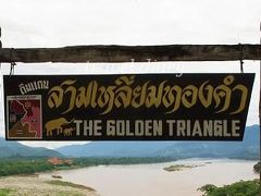 【THAILAND&LAOS】 Day2:ゴールデントライアングル・ラオス上陸