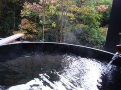 美しい秋の会津若松を楽しむ旅♪ Vol5(第1日目午後) ☆東山温泉「庄助の宿瀧の湯 はなれ松島閣」の大浴場や露天風呂を楽しむ♪