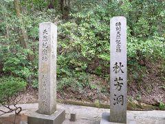 GW山口&広島⑤ 特別天然記念物 秋芳洞