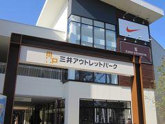 アリオ倉敷&三井アウトレットパーク倉敷グランドオープン! 3回目は電車で行ってみました。さらに4回目も追加(^^;