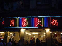 美味しい上海旅行~③