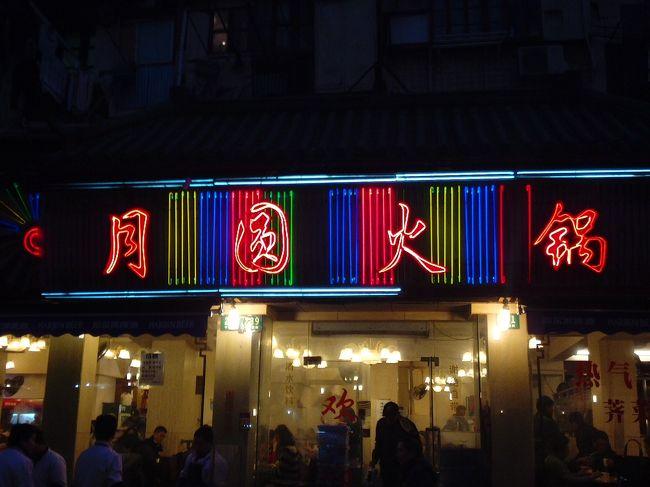 この後は、お待ちかねの<br />月圓火鍋です~☆<br />ブログを拝見していて絶対行きた~いと思い<br />色々とご質問したら、誘って頂きました~☆<br />井上さん~シェイシェイ☆<br /><br />5時半の待ち合わせという事で5時に到着、それらしい方に声をかけようとしたら、中国語を話されていたので<br />違うなぁ~と・・その後、りっちゃんさんが声をかけてくださって<br />みんなにお会いする事ができました。<br />りっちゃん~シェイシェイ☆<br /><br />本当に美味しかったです~7人で、紹興酒4本、ハルビンビール4本、ココナッツジュース2本<br />お肉3皿、お野菜、餃子~など等お腹に収まりましたよ~☆<br /><br /><br />http://4travel.jp/overseas/area/asia/china/shanghai/travelogue/10539946/