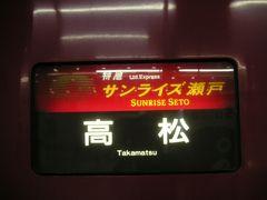 瀬戸内・関西旅行記2007年夏①サンライズ瀬戸・高松・松山編