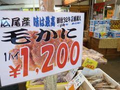 広尾・大樹の旅行記