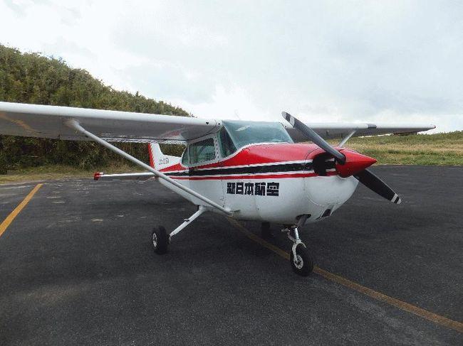 """■はじめに<br /> 今回の目的は飛行機であり、9月に搭乗したアイランダーよりもさらに小型のセスナである。特異な点としては、「定期便のない飛行場へ行く」ということと、「私にしては珍しく""""パック旅行""""を利用する」というところである。<br /> 目的地は「薩摩硫黄島」であり、そこにある日本初の「村営飛行場」である。定期便はなく、個人やチャーター機が離着陸する程度であるが、JAL系列のパック旅行(隠してもすぐわかってしまうので書いてしまうが、""""旬感旅行"""")で、旅行定員3人(そして最少催行人数も3人)でセスナをチャーターする企画があり、今年の夏に申し込んでおいたのである。<br /> 旬感旅行はこれまでにも奇特な企画を多く立てており、私はこれまでは物珍しさからその企画内容を見たり参加者の反応をネットで読んだりする程度であったが、今回のセスナに関しては個人での手配が難しい(不可能ではないが、かなり高価になる)ため、恐らくは私にとって人生初と思われる「パック旅行への参加」を決意したのである。<br /><br /> 参加決定後、この企画の過去の参加者の感想などがインターネット上にないかと思って探していたのだが、見つけられなかった。定員が3人しかいない(=ネットに感想などをばら撒くような輩も少ない)ためと思っていたのだが、ツアー中にパイロットの方に聞いたところ、天候不順や参加者の不揃い(3人全員が揃わないと決行されない)などもあり、きちんと遂行されたのは今回で2回目ということであった。無事開催されたことは、かなり運が良かったと言えよう。<br /><br />@薩摩硫黄島空港にて"""