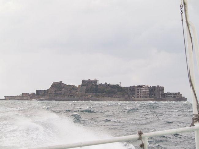 長崎県長崎市のかつて海底炭鉱でも採炭する為に瀬を埋めたてて広げていった端島。<br />通称軍艦島。<br />1974年から閉山され無人島化し再び観光地として2009年から再び上陸できるようになりました。<br />端島への立ち入りの制限に関する条例があり全島見れませんでしたが軍艦島上陸見学のリポートです。<br />