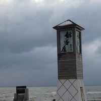 『北海道の最北端宗谷岬』に行ってきました。その1