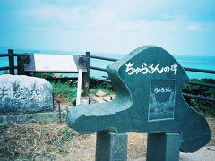 「ちゅらさん」の舞台/沖縄・小浜島