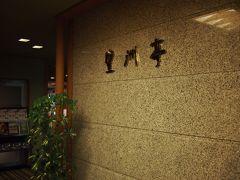 2012年最初の旅行記は、十勝川温泉で年越し!十勝川温泉第一ホテル豊洲亭で上げ膳据え膳!!