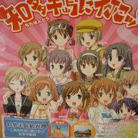 2012年新春 ポメラニアンreboot(再起動):知多半島へ行こう!