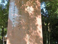 【百人一首歌枕巡り】 近江神宮 & 天智天皇の歌碑
