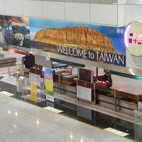 台湾で年越ししてきました♪その1~1日目 セントレア→ホテル到着~