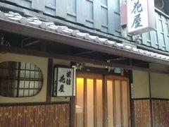 【京のお宿vol.3】 西木屋町通の花屋旅館