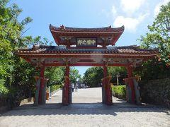 2011 八重山の旅【その4】沖縄本島へのフライト&首里散策