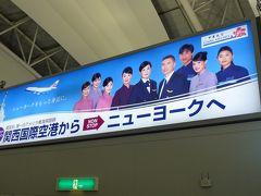 関西国際空港《KIX》とANA福岡行便搭乗(2012年1月)