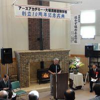 大場満郎冒険学校創立10周年記念イベント