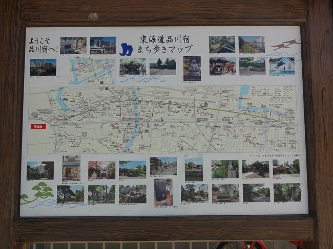 お江戸日本橋を立って最初の宿品川宿近辺をレポートします。<br />京から来る人は、当地で最後の身支度を整えたそうです。