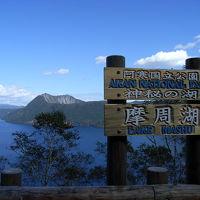 リフレッシュ休暇 過去を訪ねる北海道 8日間の旅