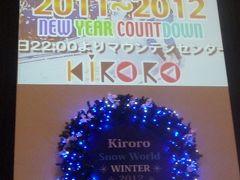 2012シーズン札幌スノボー遠征 第2弾 年越しは札幌で ④ キロロ編
