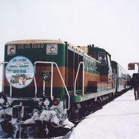 楽しい乗り物に乗ろう! JR北海道「流氷ノロッコ号&SL冬の湿原号」   ~北海道~